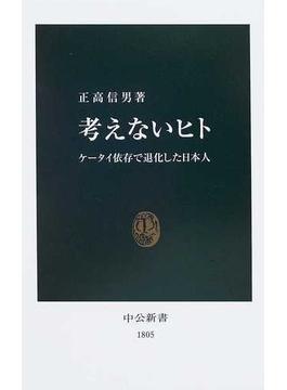 考えないヒト ケータイ依存で退化した日本人(中公新書)