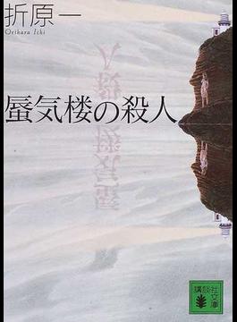 蜃気楼の殺人(講談社文庫)