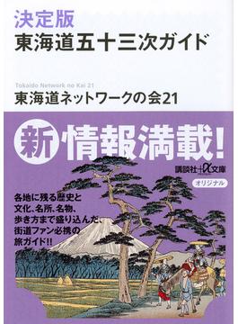 決定版東海道五十三次ガイド(講談社+α文庫)