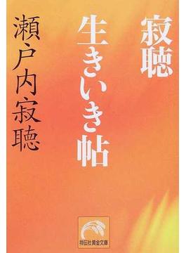 寂聴生きいき帖(祥伝社黄金文庫)