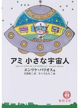 アミ小さな宇宙人(徳間文庫)