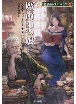 魔術師の娘(ハヤカワ文庫 FT)