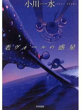 老ヴォールの惑星(ハヤカワ文庫 JA)