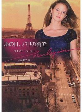 あの日、パリの街で(ハーレクイン文庫)