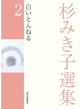 杉みき子選集 2 白いとんねる