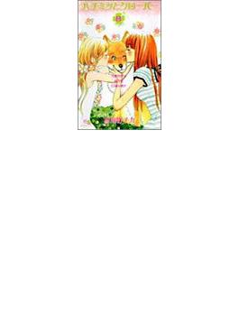 ハチミツとクローバー 8(クイーンズコミックス)