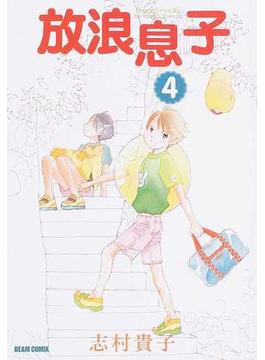 放浪息子 4 (Beam comix)(ビームコミックス)