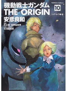 機動戦士ガンダムTHE ORIGIN 10 シャア・セイラ編 後(角川コミックス・エース)