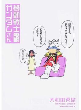 機動戦士ガンダムさん さいしょの巻 (角川コミックス・エース)(角川コミックス・エース)