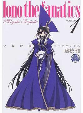 いおの様ファナティクス 1 (Dengeki comics EX)(電撃コミックスEX)
