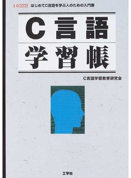 C言語学習帳 はじめてC言語を学ぶ人のための入門書