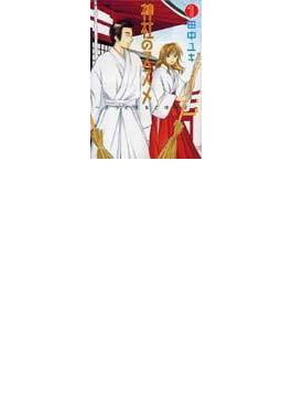 神社のススメ(アフタヌーンKC) 4巻セット(アフタヌーンKC)