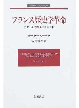 フランス歴史学革命 アナール学派1929−89年