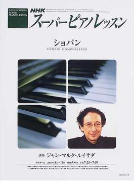 NHKスーパーピアノレッスン ショパン