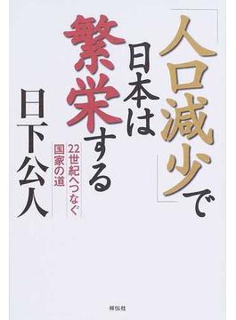 「人口減少」で日本は繁栄する 22世紀へつなぐ国家の道