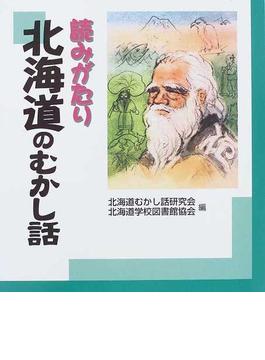 読みがたり北海道のむかし話
