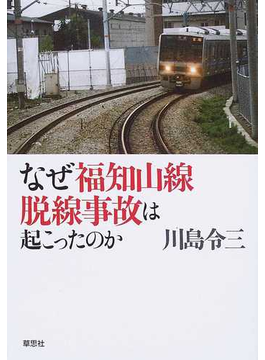なぜ福知山線脱線事故は起こったのか