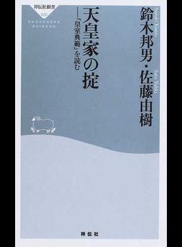 天皇家の掟 『皇室典範』を読む(祥伝社新書)