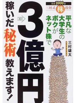 平凡な大学生のボクがネット株で3億円稼いだ秘術教えます! 三村式株投資