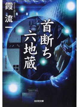 首断ち六地蔵(光文社文庫)