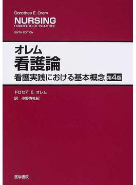 オレム看護論 看護実践における基本概念 第4版