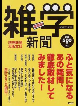 雑学新聞 愛蔵版