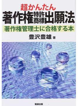 超かんたん著作権特許商標出願法 著作権管理士に合格する本