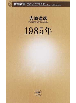 1985年(新潮新書)