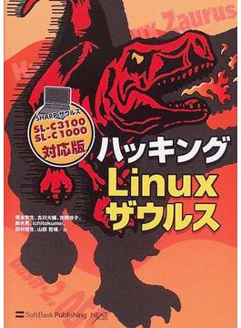 ハッキングLinuxザウルス 第2版
