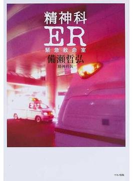 精神科ER 緊急救命室