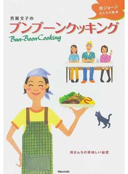芳賀文子のブンブーンクッキング 所ジョージさんちの食卓 所さんちの美味しい秘密