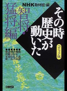 NHKその時歴史が動いた コミック版 智将・猛将編(ホーム社漫画文庫)