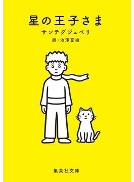 星の王子さま(集英社文庫)
