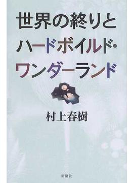 『世界の終りとハードボイルド・ワンダーランド 新装版 改装版』村上 春樹(著)