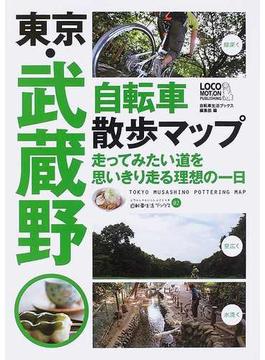 東京・武蔵野自転車散歩マップ 走ってみたい道を思いきり走る理想の一日