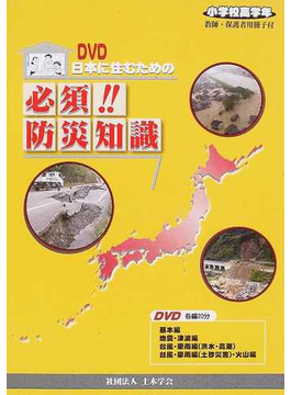 DVD日本に住むための必須!!防災知識 小学校高学年