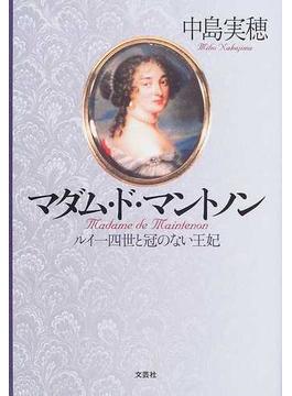 マダム・ド・マントノン ルイ一四世と冠のない王妃