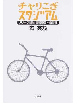 チャリこぎスタジアム Jリーグ観戦自転車日本縦断記