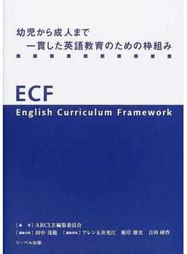 幼児から成人まで一貫した英語教育のための枠組み