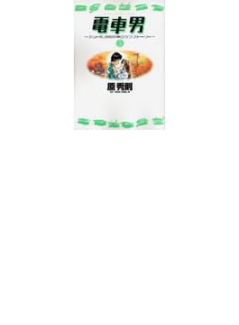 電車男 3 ネット発、各駅停車のラブ・ストーリー (ヤングサンデーコミックス)