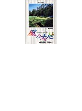 風の大地 39 (ビッグコミックス)(ビッグコミックス)