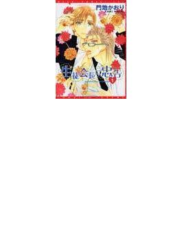 生徒会長に忠告 1(ディアプラス・コミックス)