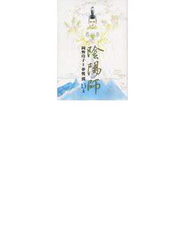 陰陽師 13 (Jets comics)(ジェッツコミックス)