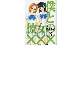 僕と彼女のXXX 3 (ブレイドコミックス)(BLADE COMICS(ブレイドコミックス))
