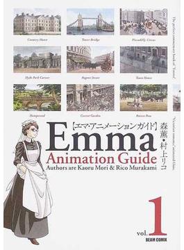 エマ・アニメーションガイド Vol.1 (Beam comix)(ビームコミックス)