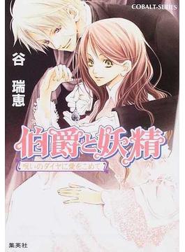 伯爵と妖精 5 呪いのダイヤに愛をこめて(コバルト文庫)