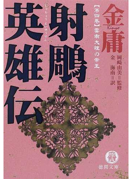 射雕英雄伝 4 雲南大理の帝王(徳間文庫)