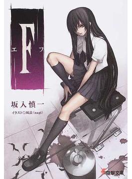 F(電撃文庫)