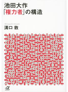 池田大作「権力者」の構造(講談社+α文庫)