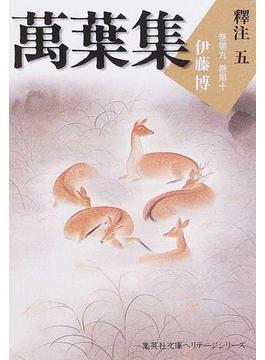 萬葉集釋注 5 巻第九 巻第十(集英社文庫)